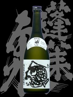 蓬莱泉(ほうらいせん)「純米大吟醸」吟2013