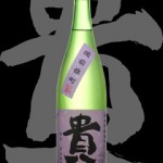 貴(たか)「純米吟醸」備前雄町50