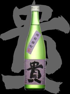貴(たか)「純米吟醸」雄町50