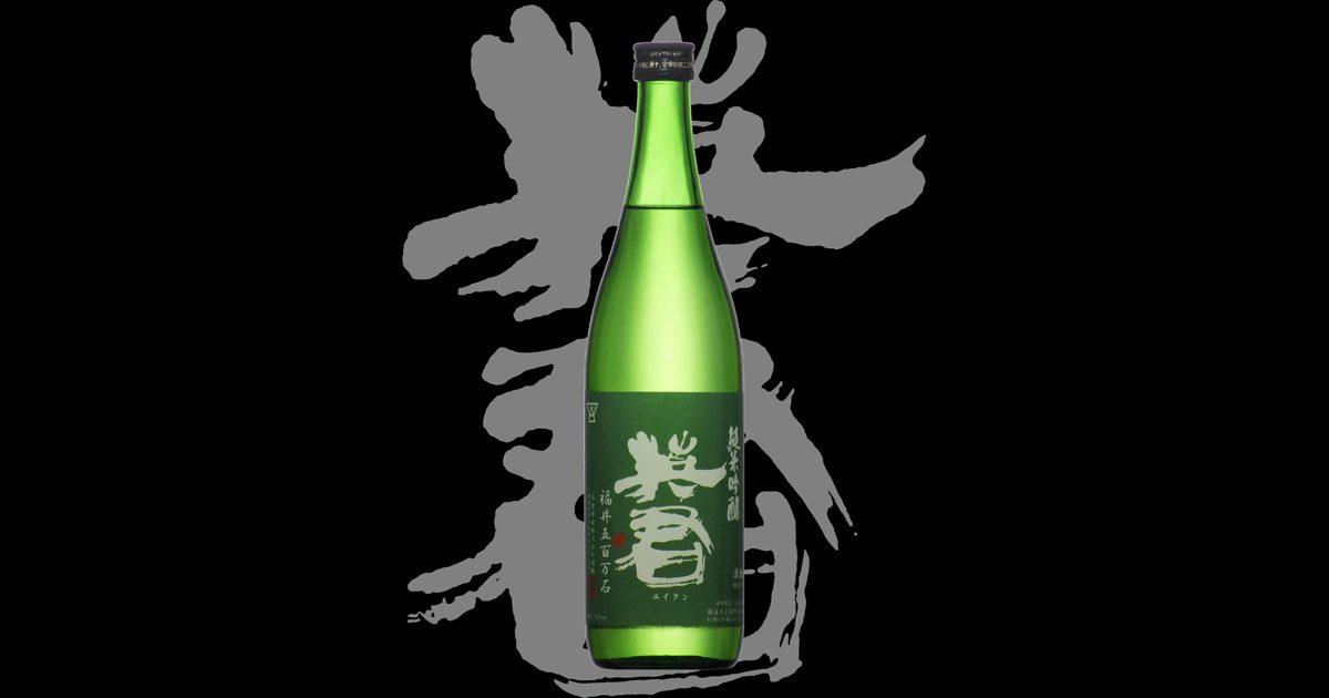 英君(えいくん)「純米吟醸」緑の英君24BY