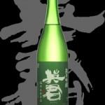 英君(えいくん)「純米吟醸」緑の英君五百万石