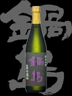 鍋島(なべしま)「純米吟醸」山田錦パープルラベル
