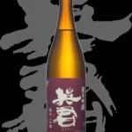 英君(えいくん)「純米吟醸」紫の英君播州山田錦