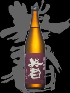 英君(えいくん)「純米吟醸」紫の英君24BY