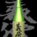 義侠(ぎきょう)「純米吟醸」特A地区山田錦13BY