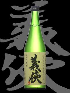 義侠(ぎきょう)「純米吟醸」特A山田錦13BY