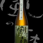 風の森(かぜのもり)「純米大吟醸」アキツホ無濾過生原酒