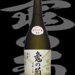 清泉(きよいずみ)「純米大吟醸」亀の翁