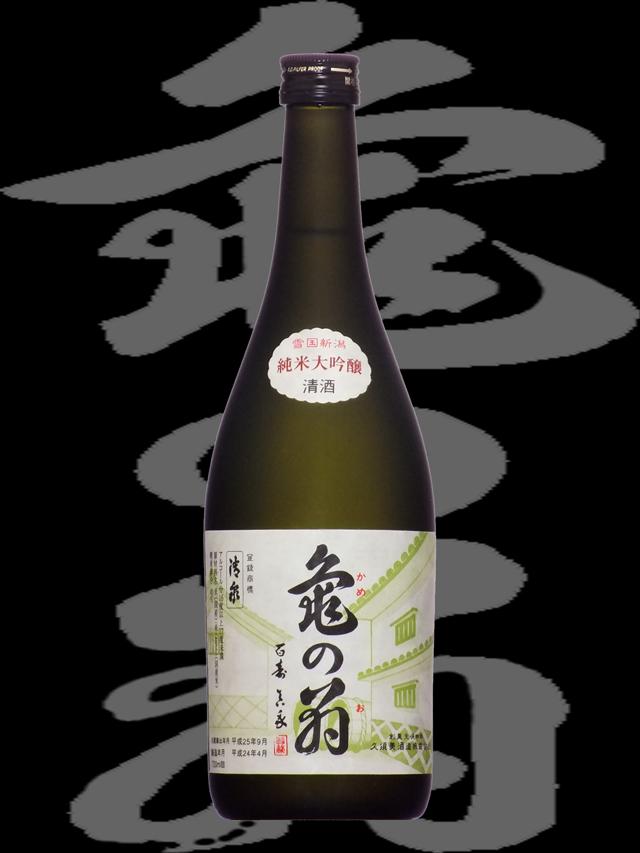 清泉(きよいずみ)「純米大吟醸」亀の翁23BY