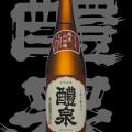 醴泉(れいせん)「特別純米」山田錦24BY