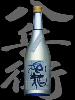 酒屋八兵衛(さかやはちべい)「純米吟醸」桐花