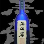 黒龍(こくりゅう)「純米大吟醸」石田屋2013