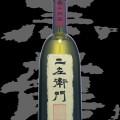 黒龍(こくりゅう)「純米大吟醸」二左衛門2013