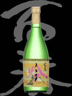 百春(ひゃくしゅん)「大吟醸」吟