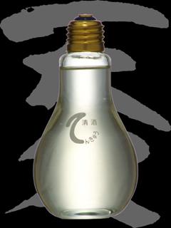 天久(てんきゅう)「普通酒」電球の酒