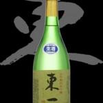 東一(あづまいち)「純米吟醸」山田錦