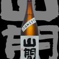 山間(やんま)「特別純米」6号かめ口直詰め生原酒