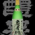 醴泉(れいせん)「大吟醸」蘭奢待(らんじゃたい)生酒