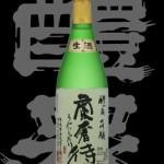 醴泉(れいせん)「大吟醸」蘭奢待(らんじゃたい)