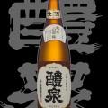 醴泉(れいせん)「特別純米」山田錦しぼりたて生