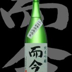 而今(じこん)「純米吟醸」山田錦無濾過生原酒25BY