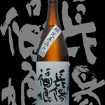 長陽福娘(ちょうようふくむすめ)「純米吟醸」山田錦山口9E直汲み