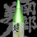 南部美人(なんぶびじん)「吟醸」しぼりたて生原酒25BY