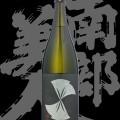 南部美人(なんぶびじん)「純米吟醸」愛山25BY