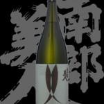 南部美人(なんぶびじん)「純米吟醸」美山錦25BY