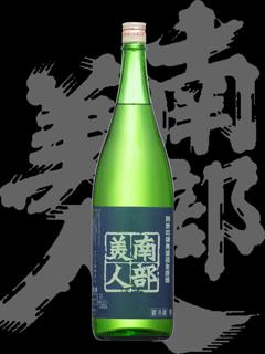 南部美人(なんぶびじん)「純米吟醸」無濾過生原酒