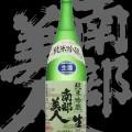 南部美人(なんぶびじん)「純米吟醸」生酒25BY
