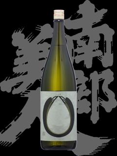 南部美人(なんぶびじん)「純米吟醸」山田錦25BY