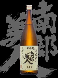 南部美人(なんぶびじん)「大吟醸」斗瓶囲いしずく酒25BY