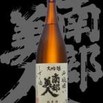 南部美人(なんぶびじん)「純米大吟醸」斗瓶囲いしずく酒25BY