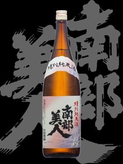 南部美人(なんぶびじん)「特別純米」25BY