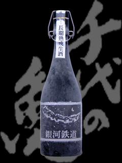 千代の亀(ちよのかめ)「純米大吟醸」銀河鉄道