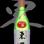 東一(あづまいち)「純米大吟醸」選抜酒雫取り斗瓶貯蔵
