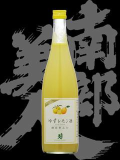 南部美人(なんぶびじん)「リキュール」ゆずレモン酒 糖類無添加