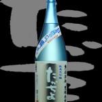 高千代(たかちよ)「純米大吟醸」豊醇無盡吟ラベルSummerBlue