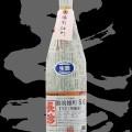 長珍(ちょうちん)「純米吟醸」備前雄町無濾過生25BY