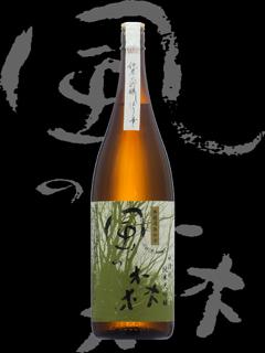 風の森(かぜのもり)「純米大吟醸」秋津穂しぼり華25BY