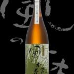 風の森(かぜのもり)「純米大吟醸」秋津穂しぼり華24BY