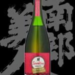 南部美人(なんぶびじん)「リキュール」ノンシュガースパークリング梅酒