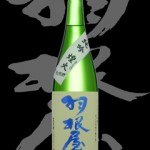 羽根屋(はねや)「純米吟醸」煌火(きらび)生原酒25BY