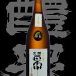 醴泉(れいせん)「純米大吟醸」醴泉正宗 中取り原酒