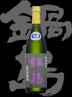 鍋島(なべしま)「純米吟醸」山田錦パープルラベル生酒25BY