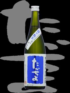 高千代(たかちよ)「純米」豊醇無盡おりがらみ壱火入