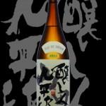 醸し人九平次(かもしびとくへいじ)「純米大吟醸」山田錦EAU DU DESIR2013