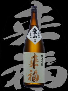 来福(らいふく)「純米吟醸」愛山生原酒