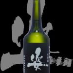 姿(すがた)「純米吟醸」生原酒 Black Impact 25BY